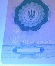 Диплом - свечение УФ (Тернополь)