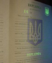 Диплом - специальные знаки в УФ (Тернополь)
