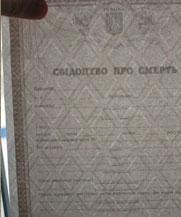 Диплом - видны знаки на просвет (Тернополь)